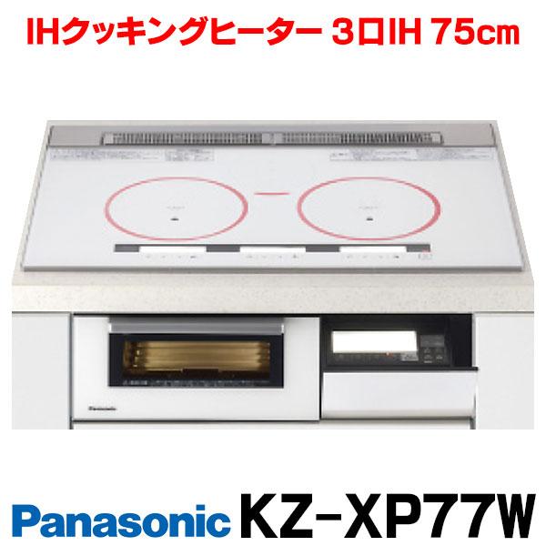 【最安値挑戦中!最大25倍】【在庫あり】IHクッキングヒーター パナソニック KZ-XP77W Xシリーズ 3口IH 幅75cm クリアホワイト [☆2【個人後払いNG】]