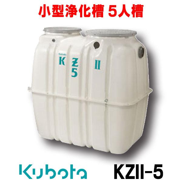 【最安値挑戦中!最大25倍】クボタ KZII-5 小型浄化槽 5人槽 コンパクト高度処理型 [◇♪]