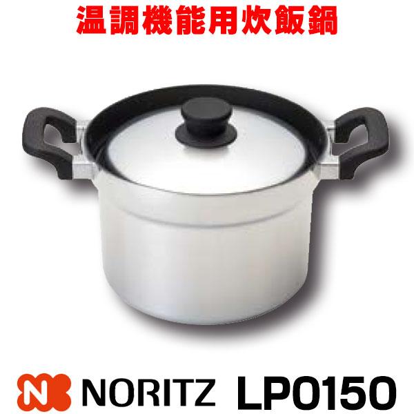 【最安値挑戦中!最大25倍】温調機能用炊飯鍋 ノーリツ LP0150 1~5合用[☆■]