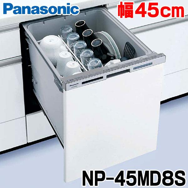 【最大44倍スーパーセール】【在庫あり】食器洗い乾燥機 パナソニック NP-45MD8S 幅45cm ディープタイプ (ドアパネル別売)[☆2]