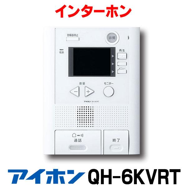 【最安値挑戦中!最大25倍】インターホン アイホン QH-6KVRT 3.5型カラー モニター付セキュリティ親機 [∽]