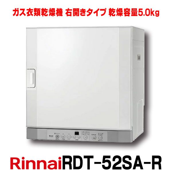 【最安値挑戦中!最大25倍】【RDT-52SA-R 右開きタイプ】 リンナイ ガス衣類乾燥機 はやい乾太くん ガスコード接続タイプ 乾燥容量5.0kg [♪■]