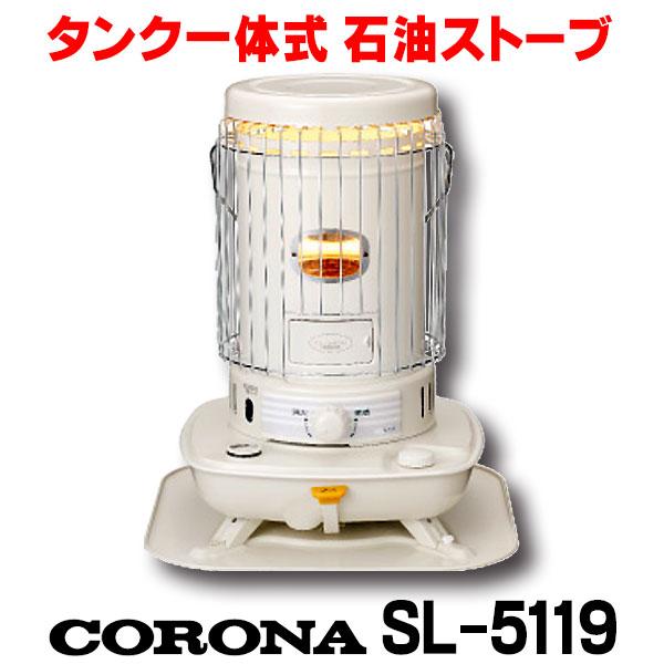 【最大44倍スーパーセール】コロナ 石油ストーブ 対流型 SL-5119(W) ホワイト タンク一体式 木造13畳 [■【本州四国送料無料】]