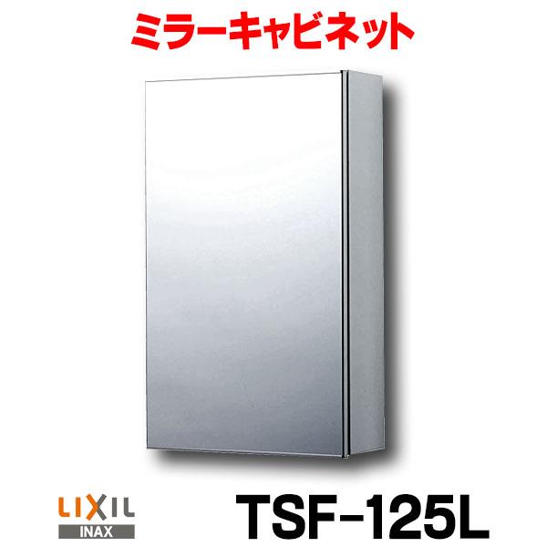 【最安値挑戦中!最大25倍】ミラーキャビネット INAX TSF-125L 左仕様 [★]