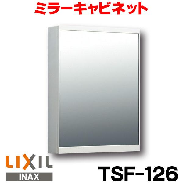 全品対象 最安値挑戦中 爆買い送料無料 最大25倍のチャンス tsf-126 最大25倍 在庫あり INAX 新登場 洗面所 収納 ミラーキャビネット TSF-126 あす楽関東 ☆ LIXIL