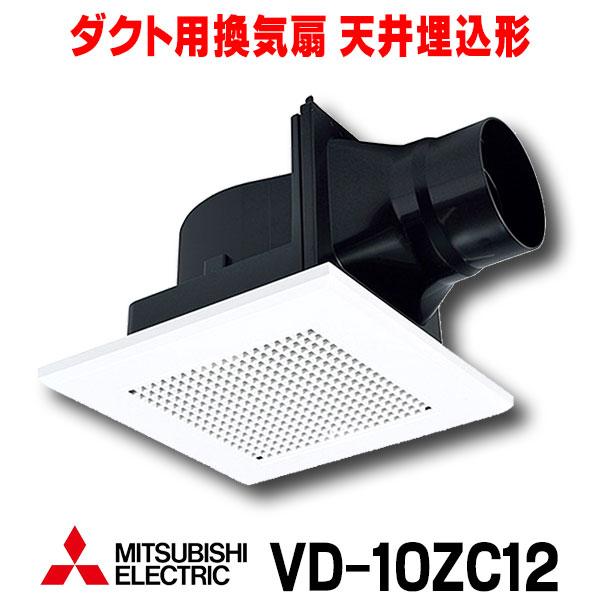 予約販売品 在庫あり 換気扇 絶品 三菱 VD-10ZC12 ダクト用換気扇 天井埋込形 トイレ あす楽関東 VD-10ZC11後継品 低騒音形 ☆2 小空間 専用