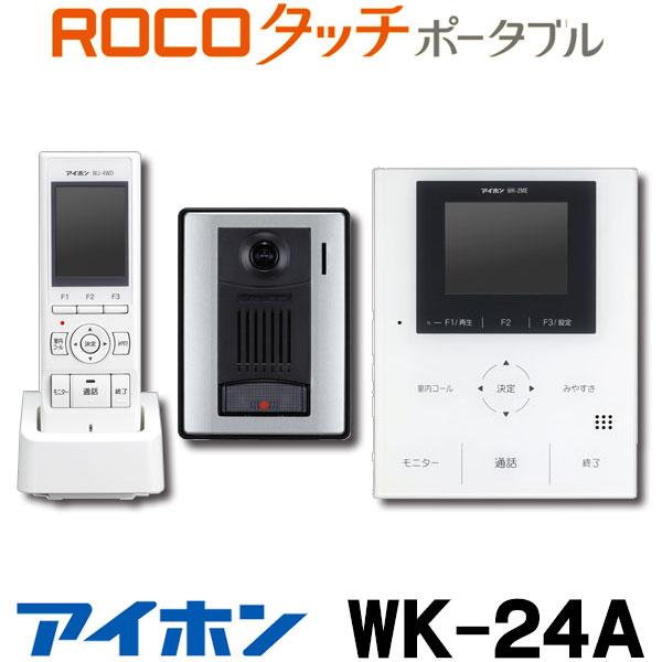 アイホン WK-24A テレビドアホン ROCOタッチポータブル[∽]