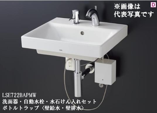 【最安値挑戦中!最大24倍】TOTO 壁掛洗面器セット LSC722AAPNW 水石けん入れなし 立水栓 壁給水 壁排水 壁掛式設置[♪■]