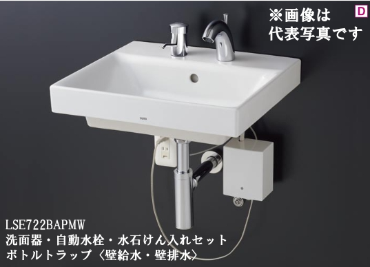 【最安値挑戦中!最大24倍】TOTO 壁掛洗面器セット LSE722AASNW 水石けん入れなし 自動水栓 壁給水 床排水 壁掛式設置[♪■]