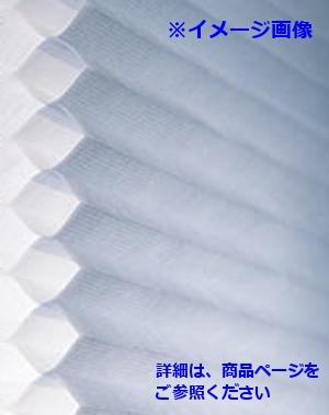 【最安値挑戦中!最大24倍】SEIKI ハニカム・サーモスクリーン ループコードタイプ 遮光タイプ 断熱レール仕様【幅2001~2200/高さ1851~2050】[§♪]