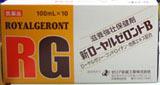 【第2類医薬品】【送料無料(沖縄・北海道は送料760円)】【ゼリア新薬工業】新ローヤルゼロントB100ml×100本セット(2ケース)※他の商品とは同梱できません。