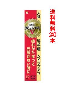【第2類医薬品】【送料無料(北海道・沖縄は除く)】天山精V 240本パック (50ml×240)※発送まで3~4日お時間を頂いております。