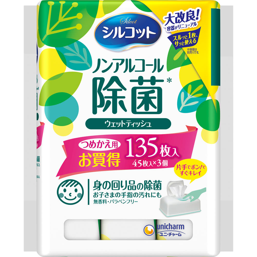 ユニチャーム シルコット 除菌ウェットティッシュ ノンアルコールタイプ 詰替 45枚 パッケージが変更される場合があります 価格 注 3P 使い勝手の良い