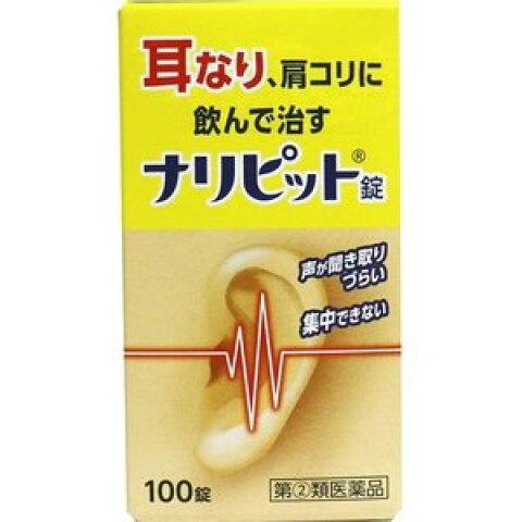 第 2 類医薬品 100錠 ナリピット 原沢製薬 引出物 完売
