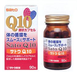 サトウ Q10 90粒