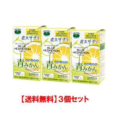 近大サプリ【送料無料:沖縄・北海道は送料760円となります】栄養機能食品(ビタミンC・β-カロテン) ブルーヘスペロンキンダイ青みかん 270粒×3個セット