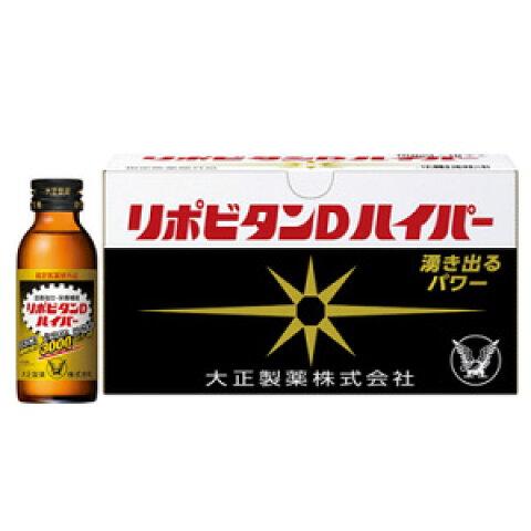 【大正製薬】 リポビタンDハイパー 50本セット((指定医薬部外品)【送料無料(沖縄・北海道・離島を除く)】※発送まで3~4日お時間を頂いております。※他の商品と同梱出来ない場合があります。