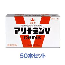 【指定医薬品部外品】アリナミンV50ml×50本パック