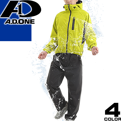 エーディーワン レインコート レインウエア メンズ カッパ 合羽 雨具 上下 自転車 大きいサイズ おしゃれ 通勤 通学 A.D.ONE ST-400 [S]