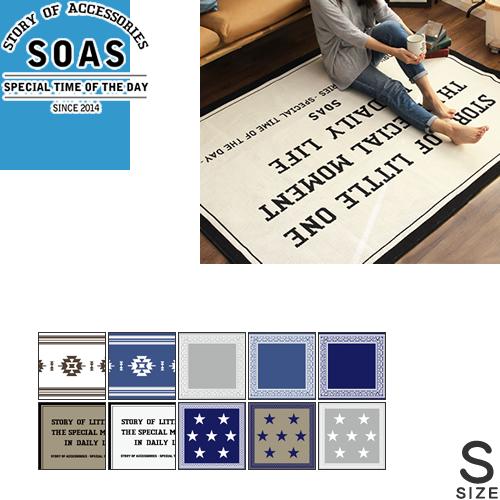 SOAS ソアーズ 洗える ラグ 日本製 130×176 Sサイズ