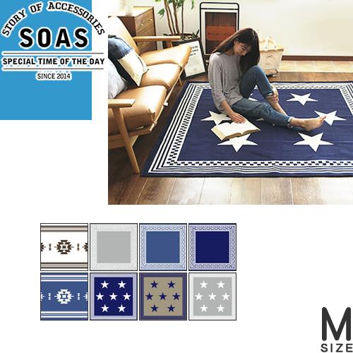 SOAS ソアーズ 洗える ラグ 日本製 176×176 Mサイズ