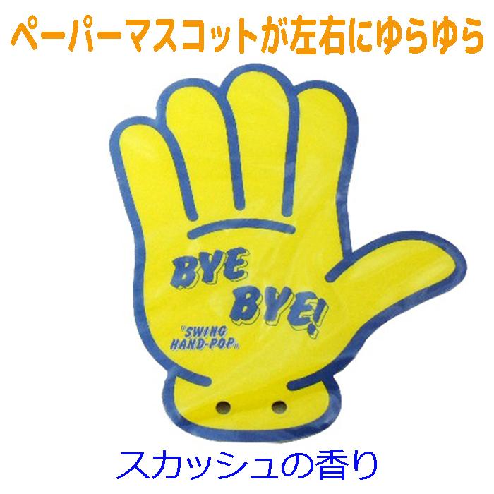 スイングハンドポップ 黄色/パー BYE BYE バイバイハンド(スカッシュの香り)