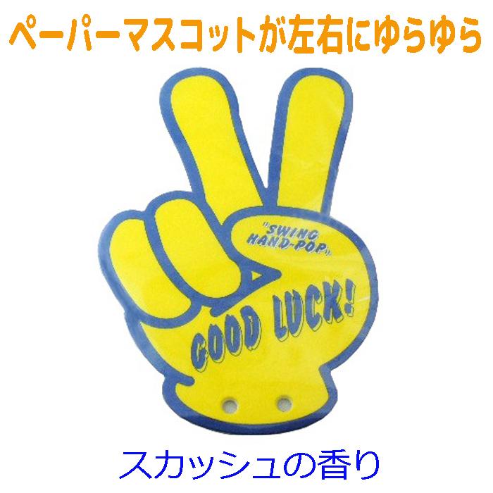 スイングハンドポップ 黄色/ラッキー チョキ GOOD LUCK グッドラック(スカッシュの香り)