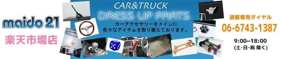 maido21楽天市場店:カー用品・トラック用品をメインに多数取り扱っております。