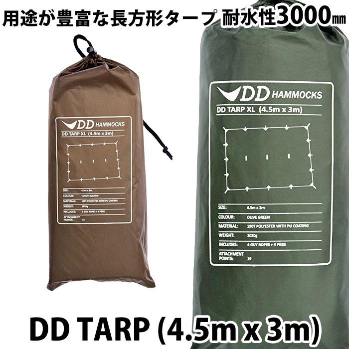 DD Tarp XL 4.5x3 Coyote brown DD タープ 4.5×3 コヨーテブラウン オリーブグリーン 高破断強度 カラビナ 2個付き 【並行輸入品】