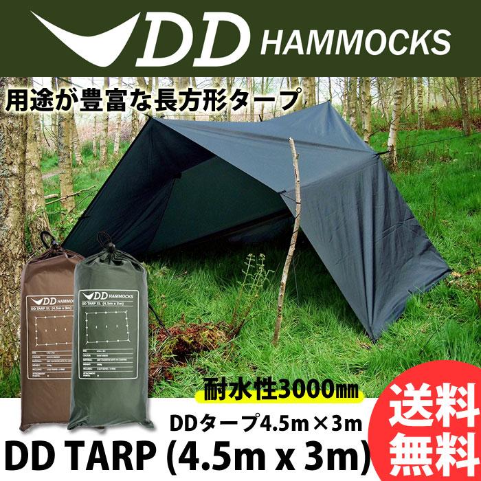 DD Tarp XL 4.5x3 Coyote brown DD タープ 4.5×3 コヨーテブラウン オリーブグリーン