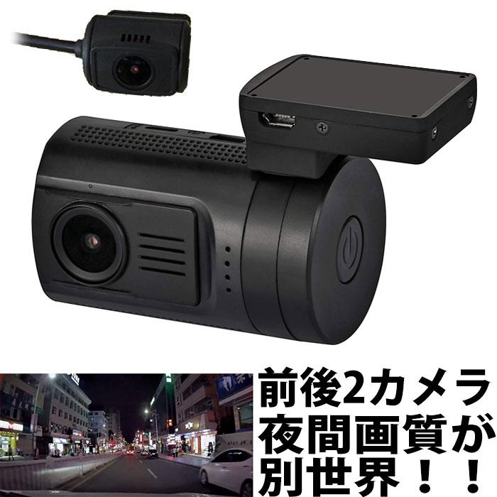 ドライブレコーダー 2カメラ 前後 ドラレコ MEG TECH MINI0906 GPS 搭載 前後カメラ 1.5インチ フルHD 1080P 広視野角 64GB対応 日本語説明書付 バックカメラ マウント スタンド セパレート usb給電 フルhd 高精度ナイト ステッカー 送料無料