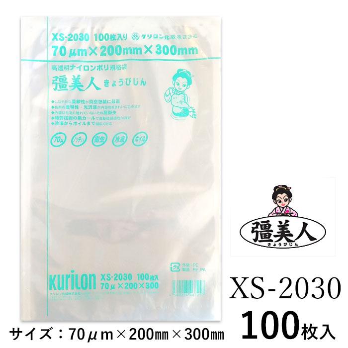 送料無料 期間限定特別価格 真空パック 袋 クリロン化成 彊美人 XS-2030 Vノッチ 100枚 対応 開店記念セール ボイル 冷凍