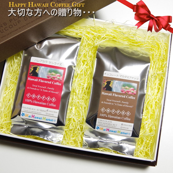 コーヒーギフト最高級100%ハワイ産フレーバーコーヒーセット【200g×2】【送料無料】