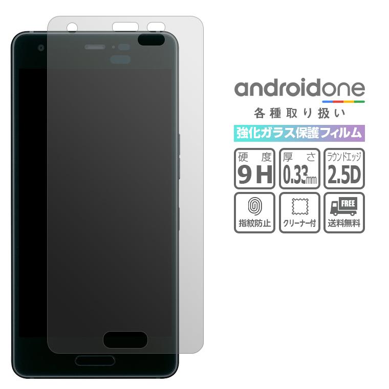 AndroidONEガラスフィルムS1S2S3S4X1X2X3ケースカバー強化ガラスフィルムスマホケース保護フィルム画面保護アンドロイドワン