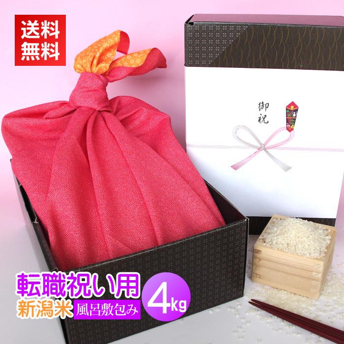 <送料無料>転職祝いのプレゼントに最高級の新潟米コシヒカリを!【転職祝い米・風呂敷包み 4kg】