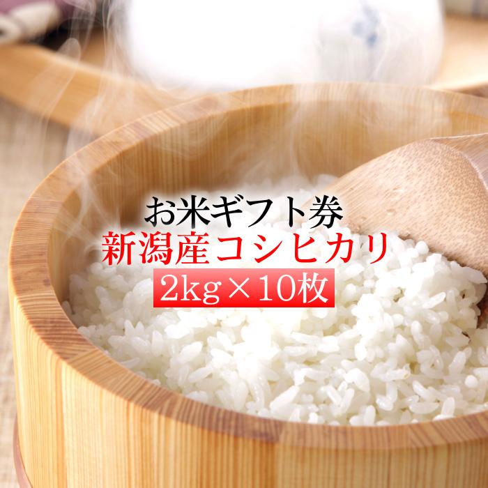 【お米ギフト券】新潟産コシヒカリ 2kg×10枚セット[送料無料]