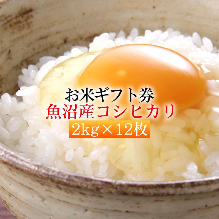【お米ギフト券】魚沼産コシヒカリ 2kg×12枚セット[送料無料]