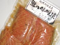 [お年賀・お年始ギフト]【鮭の味噌漬 4切入×10点セット】じっくりと熟成させた地味噌を使用しました<送料無料!>
