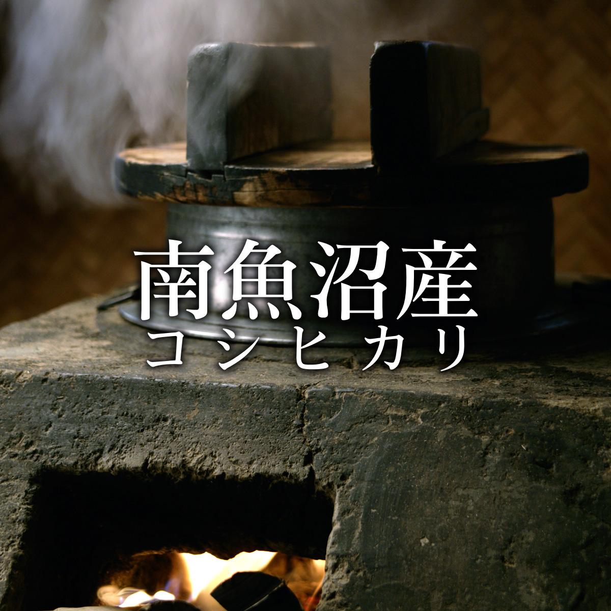 人気・知名度No.1の最高級ブランド米【南魚沼産コシヒカリ 玄米30kg(10kg×3袋)】