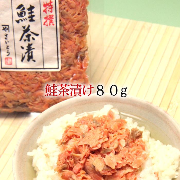 北洋産の紅鮭を使い 村上の職人の技で丁寧に仕上げました 新潟 村上 高額売筋 鮭茶漬け 70g 送料無料 お得なキャンペーンを実施中