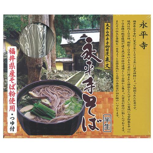 福井県産そば粉を使用 米又 半額 箱 本物 永平寺そば