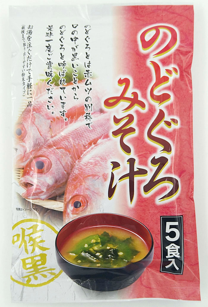 のどぐろ味噌汁 特価品コーナー☆ 超美品再入荷品質至上