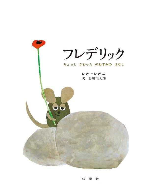 【送料無料!】ビッグブック フレデリック