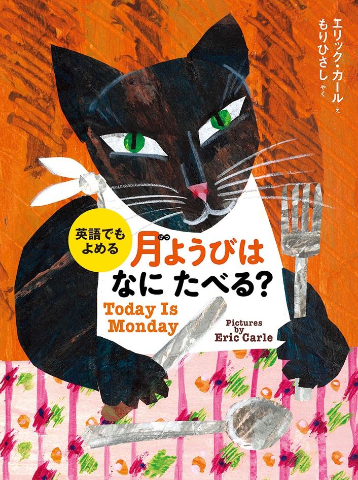 ラッピング可 ギフト 大ベストセラーの英語 日本語版 送料 超定番 英語でもよめる 月ようびはなにたべる? ラッピング無料