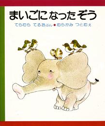 動物たちの表情が豊かに描かれた楽しい絵本です 5☆好評 送料無料 ロングセラー絵本 まいごになったぞう お買い得品