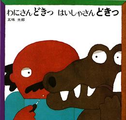 大人気作家五味太郎さんの絵本 ラッピング 送料無料 絵本 わにさんどきっ 予約販売品 プレゼント はいしゃさんどきっ