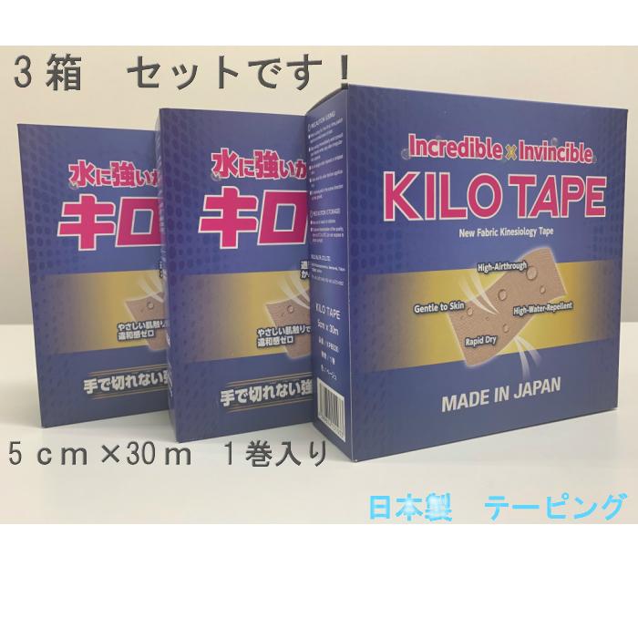 【送料無料】3箱セット キロテープ KILO TAPE kilo tape テーピング 5cm×30m(1巻入り)