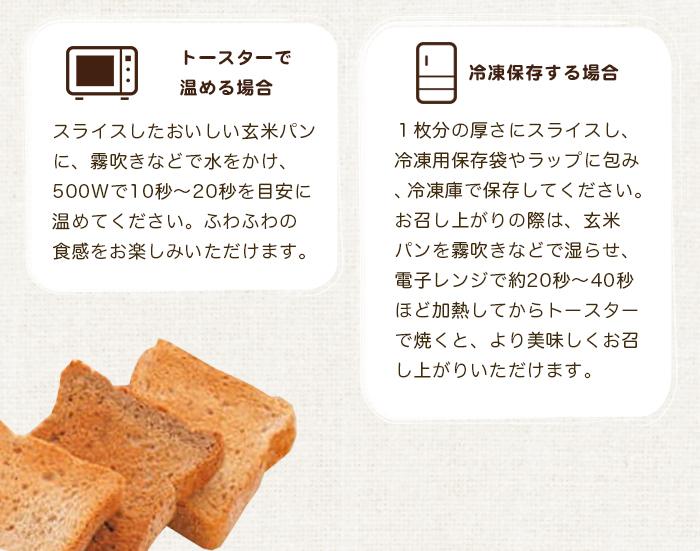 おいしい玄米パン キャラメル味 5斤 グルテンフリー