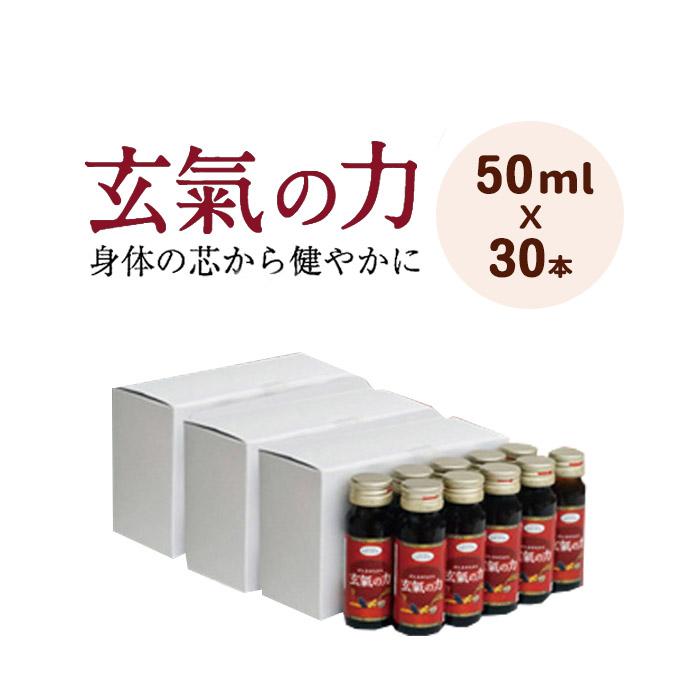 マイセン 玄氣の力ドリンク(30本)玄米 レスべラトール 栄養ドリンク