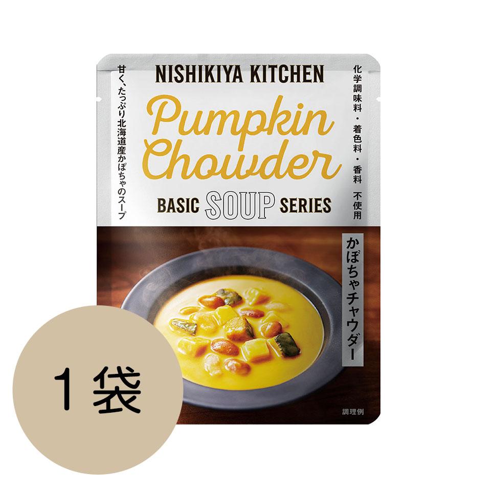 にしきや  国産野菜のかぼちゃチャウダー(1袋)